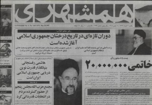 خبر پبروزی خاتمی در روزنامه