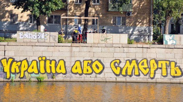 Україна або смерть