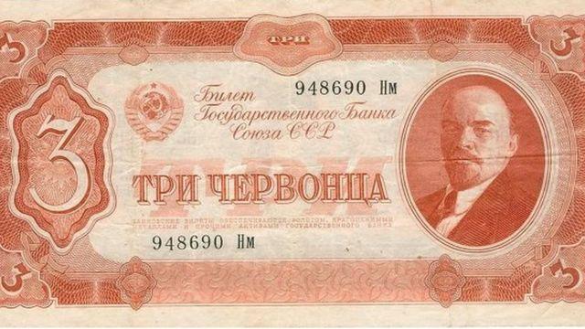 Советская денежная купюра выпуска 1937 года