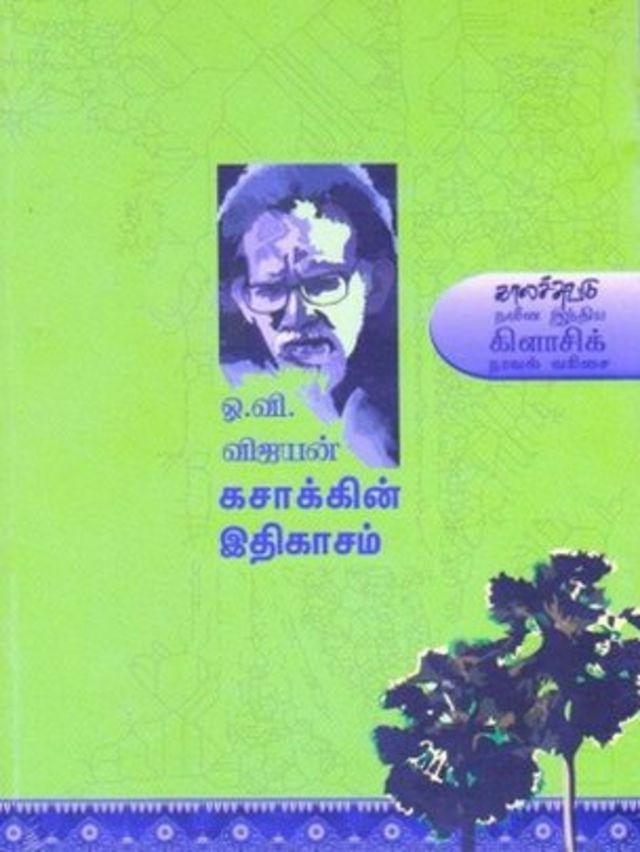 கசாக்கின் இதிகாசம்