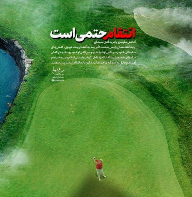 این پوستر بر اساس سخنرانی آقای خامنهای در اواخر آذرماه امسال در وبسایت آقای خامنهای منتشر و دیروز در توییتر وبسایت او بازنشر شد