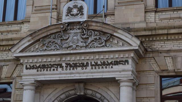 Здание верховного суда Грузии