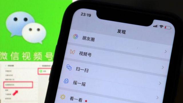 Tencent app