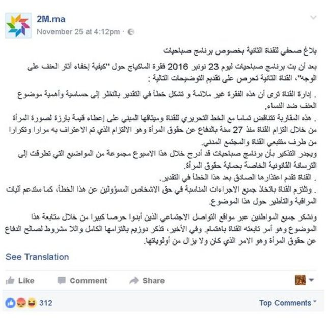 صفحة القناة الثانية في المغرب