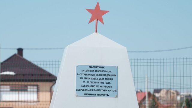 Памятник погибшим китайским бойцам