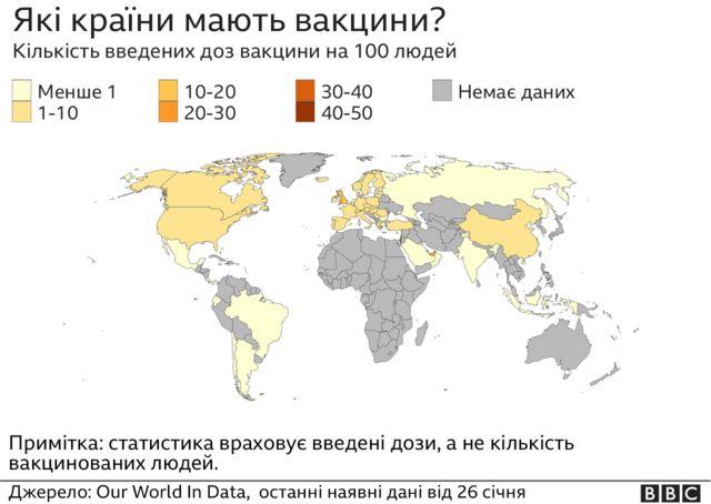 карта, вакцинація