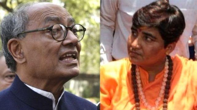 दिग्विजय सिंह और साध्वी प्रज्ञा ठाकुर