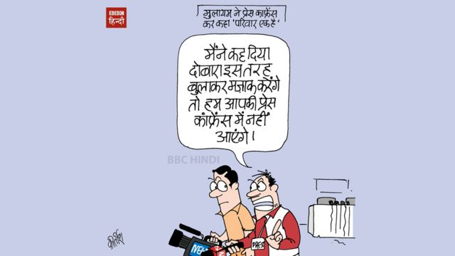 समाजवादी पार्टी पर कार्टून