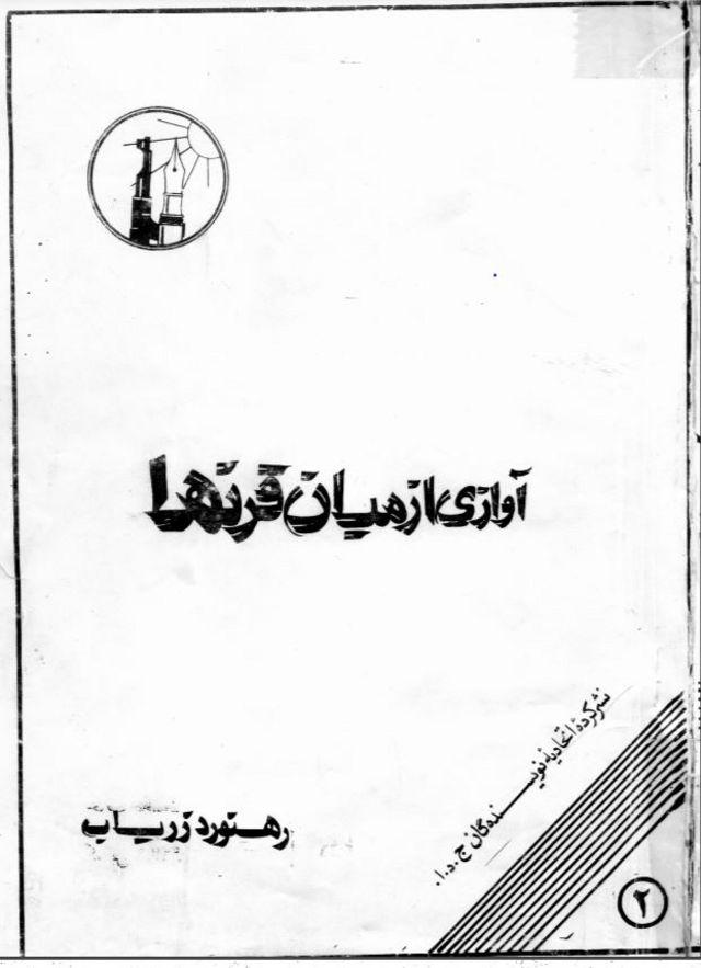کتاب اول