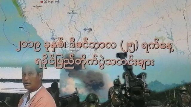 ဒီဇင်ဘာ ၂၅ရက် နေ့လည် ၁နာရီလောက်က စကခ (၁၅) ဘူးသီးတောင်တပ်မဌာနချုပ်ကနေ အေအေတပ်တွေရှိရာ တောင်းကုန်းကို စတင်ပစ်ခတ်ခဲ့ရာ ၃နာရီ ၆မိနစ်မှာကျခဲ့တဲ့ လက်နက်ကြီးပေါက်ကွဲ မှုအတွင်း သေဆုံးခဲ့