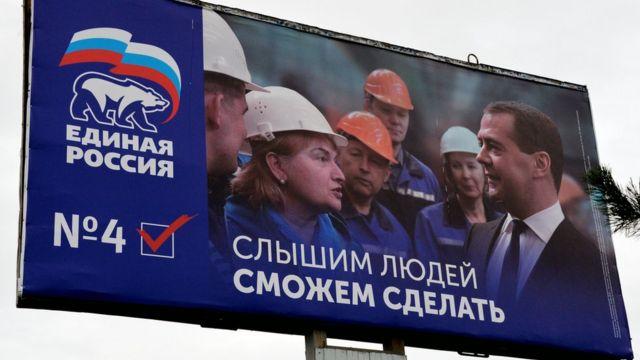 """Предвыборный плакат """"Единой России"""""""
