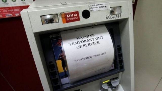 एटीएम मशीन