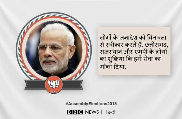 नरेंद्र मोदी का ट्वीट