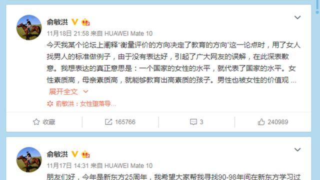 俞敏洪后来在微博上道歉。
