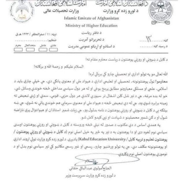 """در این اعلامیه نام دانشگاه برهانالدین ربانی به """"پوهنتون تعلیم و تربیه کابل"""" تغیر کرده است"""