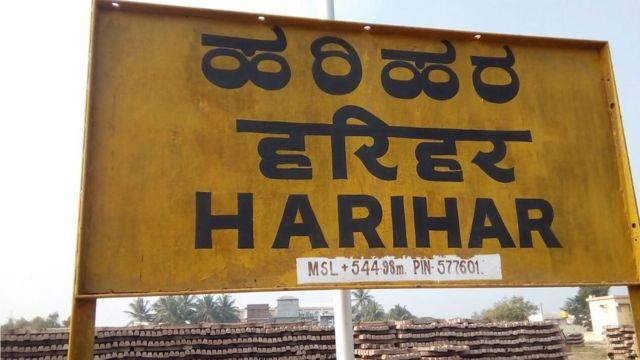 हरिहर स्टेशन