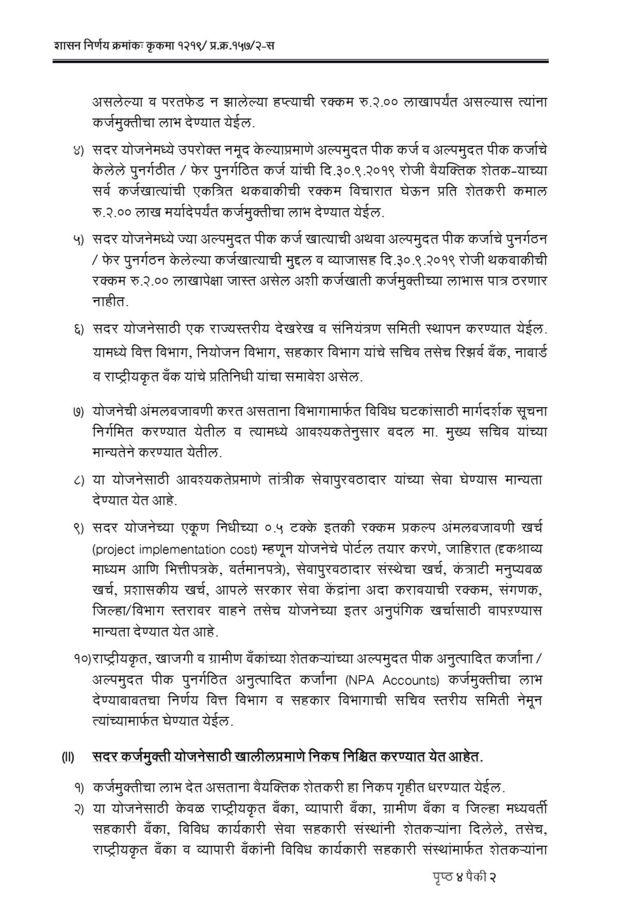 पान २