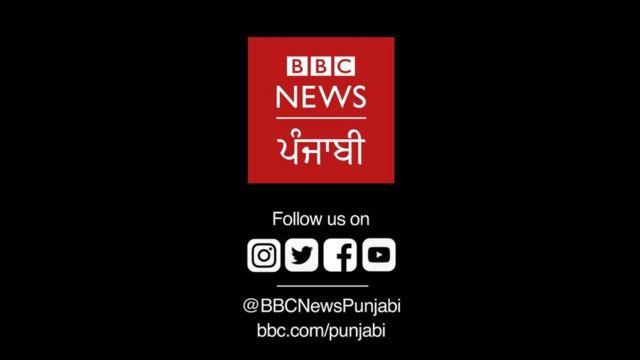 BBC PUNJABI