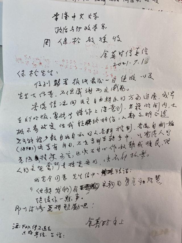 余英时给周保松的信(13/7/2021)
