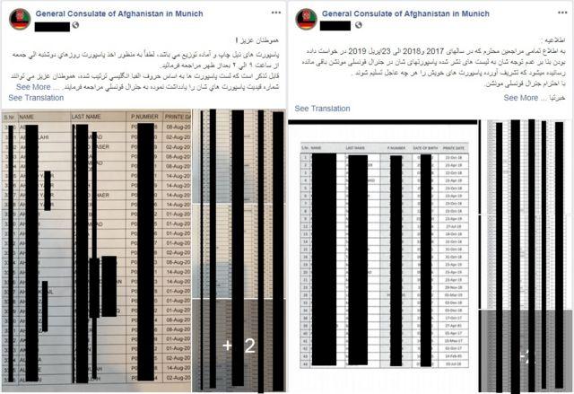 کنسولگری افغانستان در مونیخ