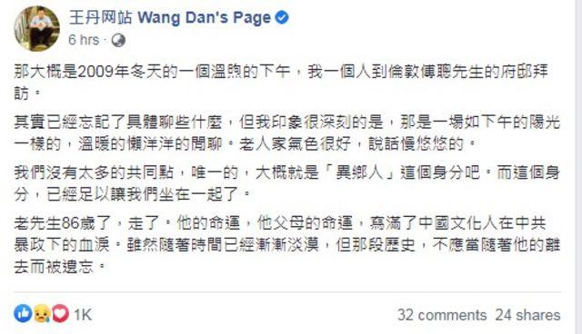 Wang Dan, il leader studentesco cinese il 4 giugno, ha espresso la sua rinascita sui social media.
