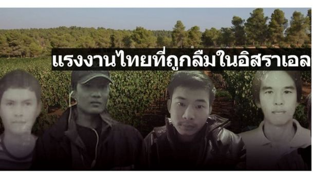 แรงงานไทย