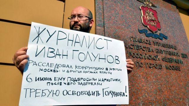 Журналист Илья Азар на пикете в поддержку Ивана Голунова. Его задержали, но вскоре отпустили