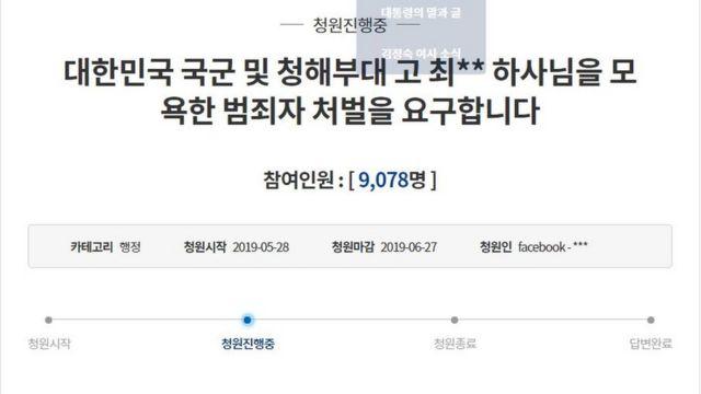 관련 청와대 청원글