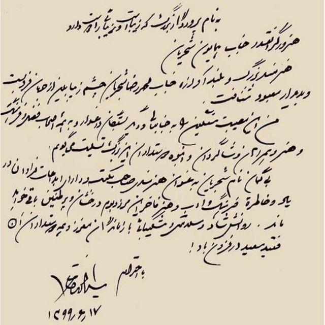 دست خط محمد خاتمی و تسلیت به خانواده شجریان