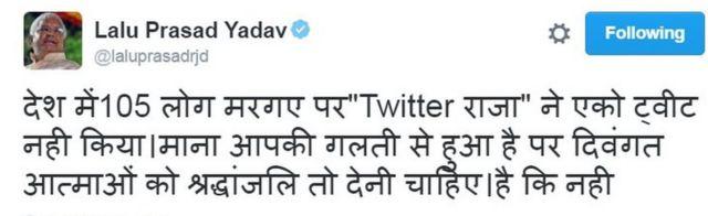 लालू प्रसाद यादव का ट्वीट