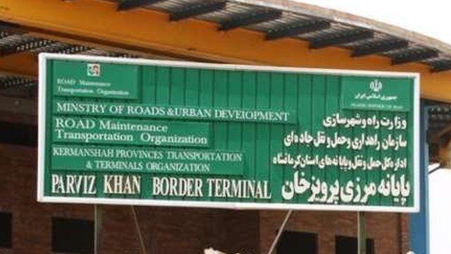 دروازه گذرگاه مرزی پرویز خان