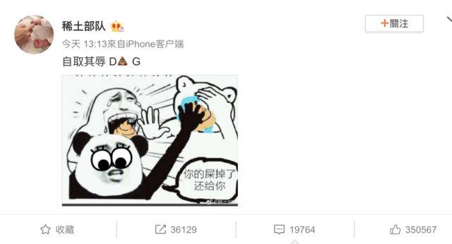 """章子怡在微博上贴出配有""""你的屎掉了,还给你""""字样的表情包。"""