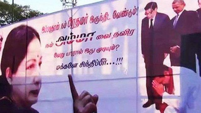 जयललिता के समर्थन में पोस्टर