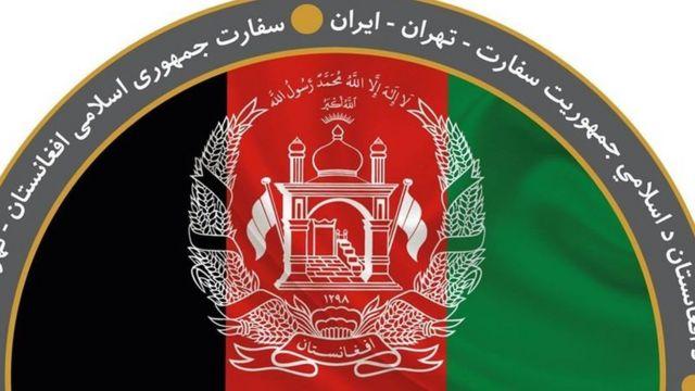 سفارت افغانستان در ایران