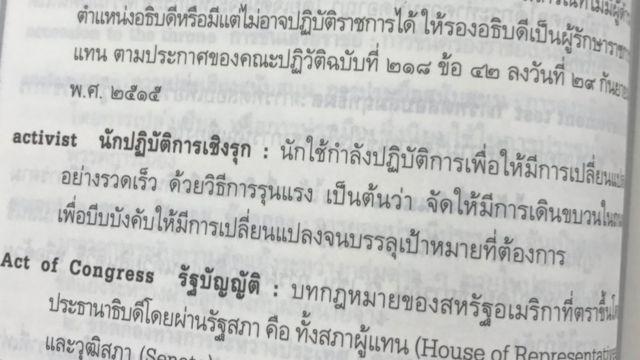 บัญญัติศัพท์คำว่า activist ในพจนานุกรมศัพท์รัฐศาสตร์ โดยราชบัณฑิตยสถาน ฉบับปี 2556