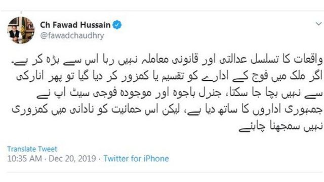 فواد چوہدری کی ٹویٹ کا عکس