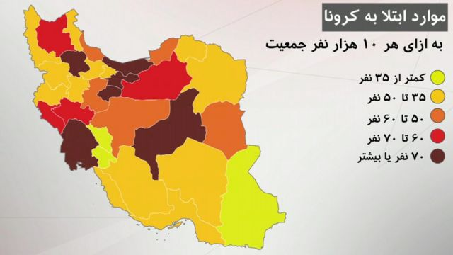 آمار موارد ابتلا به ویروس کرونا در استانهای ایران