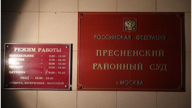 Пресненский суд Москвы отложил рассмотрение вопроса об аресте подростка