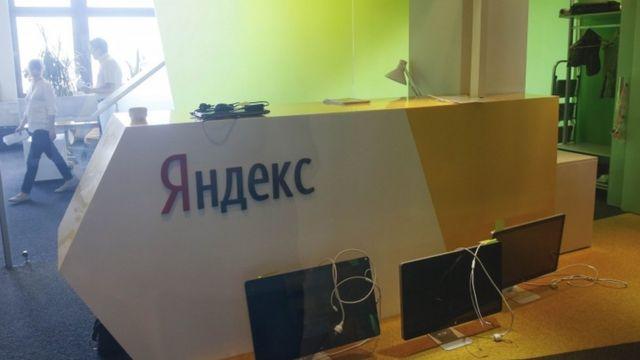 Офіс Яндекс. Україна у Києві