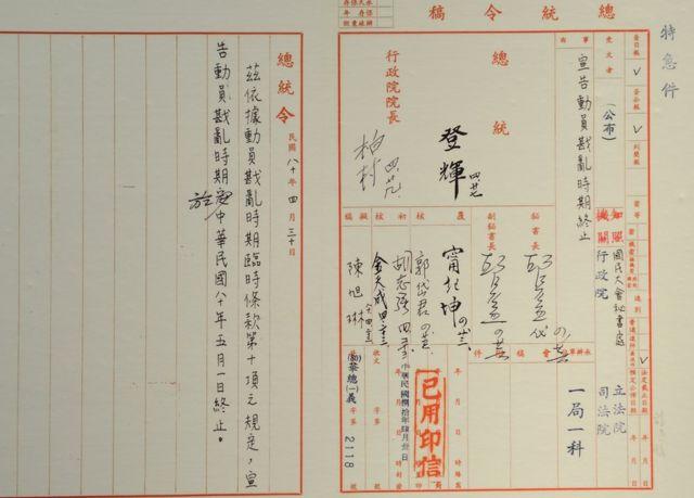 """李登輝總統1991年宣佈""""動員戡亂時期""""結束公文"""