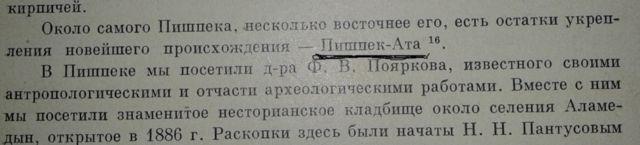 Академик Владимир Бартольдун макаласынан 1893-1894-жж. Чүйдөн көргөн Пишпек-Ата делген чеп жөнүндөгү сүйлөмүнүн фрагментинин сүрөтү.
