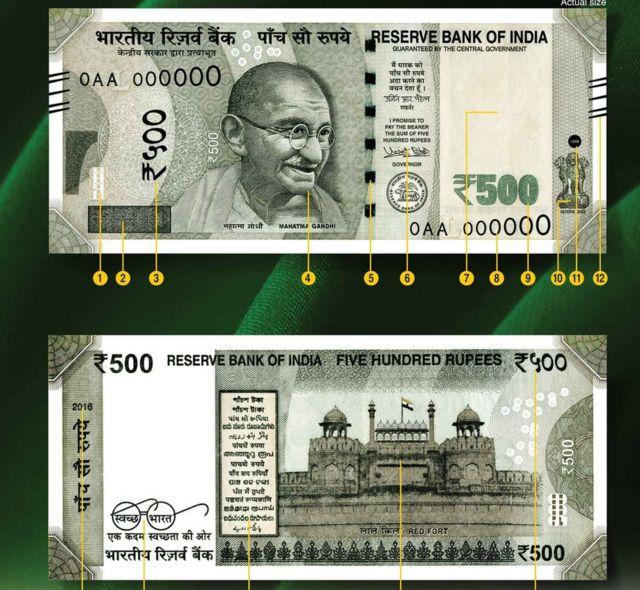 500 रुपये के नोट