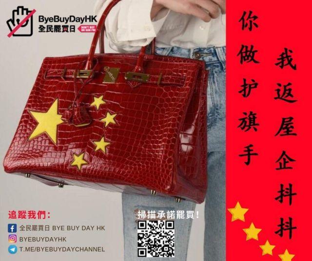 Một áp phích của nhóm Bye Buy HK