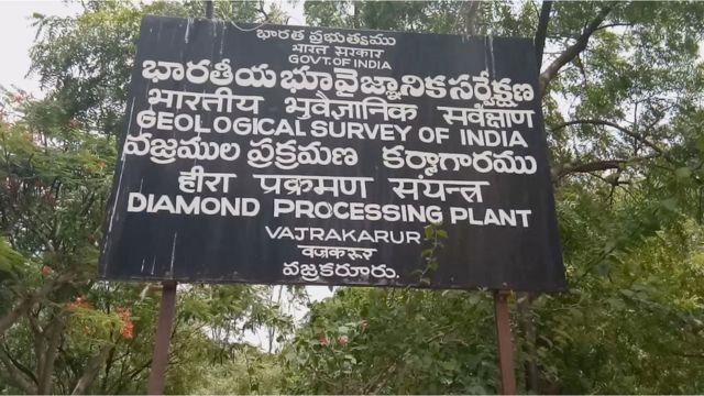 వజ్రాల అన్వేషణ, జియోలాజికల్ సర్వే ఆఫ్ ఇండియా