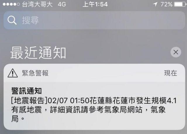 一名花蓮民眾在餘震震完的四分鐘後才收到預警通知。