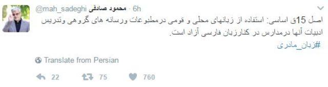توییتر محمود صادقی