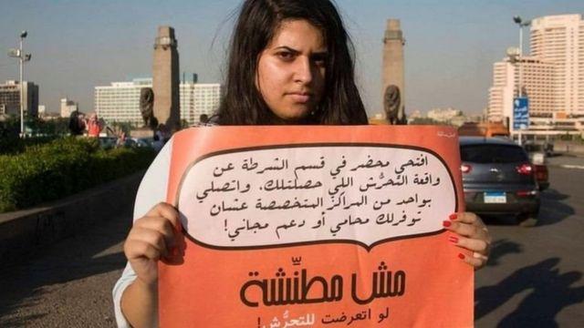 فتاة ترفع لافتة ضد التحرش