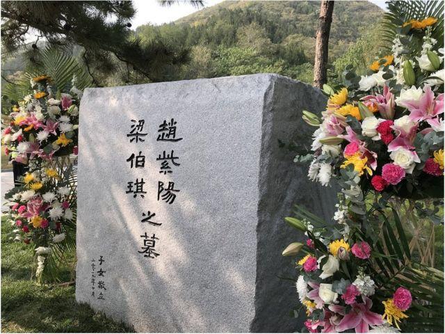前中共总书记赵紫阳在逝世14年后,与夫人的骨灰合葬于北京昌平区民间公墓天寿园