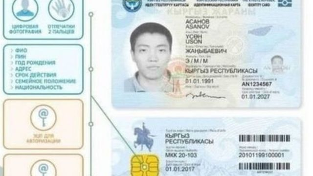 Биометрикалык паспорттун бланктарын даярдоо боюнча тендер былтыр октябрда жарыяланган