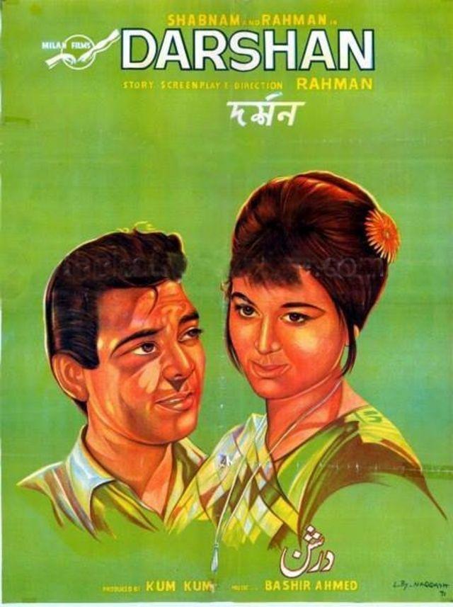 فلم درشن کا پوسٹر